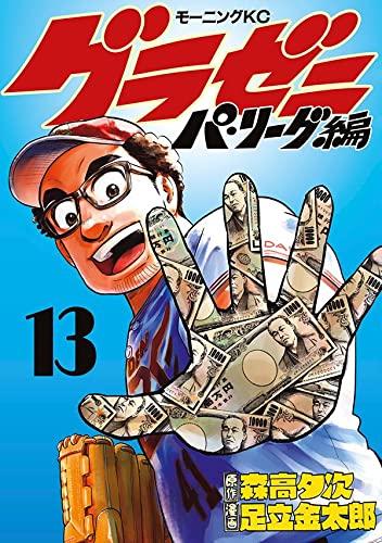 グラゼニ〜パ・リーグ編〜(1-7巻 最新刊) 漫画