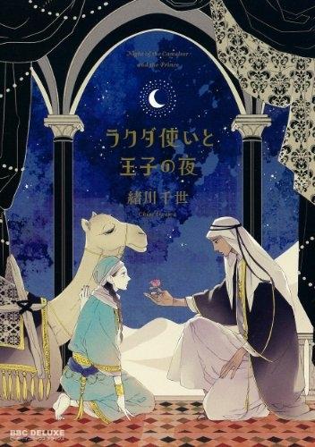 ラクダ使いと王子の夜 漫画
