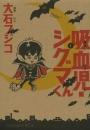 吸血児・シグマくん 漫画