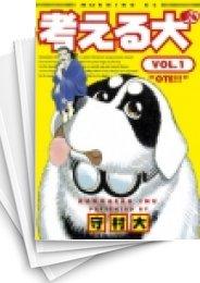 【中古】考える犬 (1-16巻) 漫画
