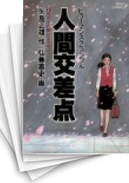 【中古】人間交差点 (1-27巻) 漫画