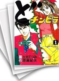 【中古】どチンピラ (1-21巻) 漫画