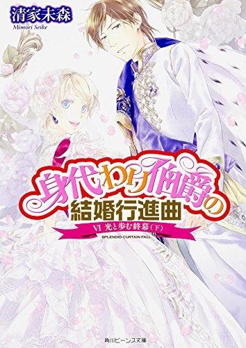 【ライトノベル】身代わり伯爵の結婚行進曲 (全6冊) 漫画
