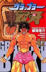グラップラー刃牙 42 冊セット全巻 漫画