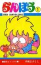 らんぽう 37 冊セット全巻 漫画
