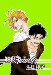 闇狩人-電子版- 2 冊セット最新刊まで 漫画