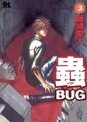 蟲(バグ) 3 冊セット全巻 漫画