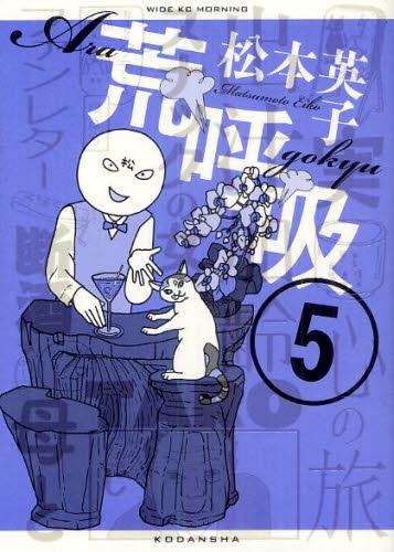荒呼吸 (1-5巻 全巻) 漫画