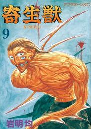 寄生獣(9) 漫画