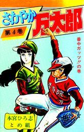 さわやか万太郎 第4巻 漫画