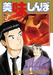 美味しんぼ(104) 漫画