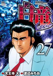 白竜-LEGEND- 27 漫画