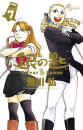銀の匙 Silver Spoon(7) 漫画