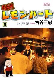 BARレモン・ハート 3巻 漫画