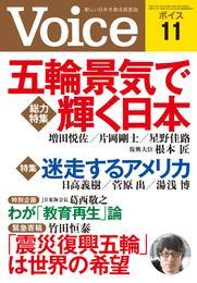 Voice 平成25年11月号 漫画