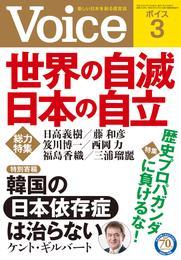Voice 平成28年3月号 漫画