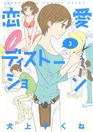 恋愛ディストーション(3) 漫画