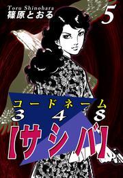 コードネーム348【サシバ】(5) 漫画