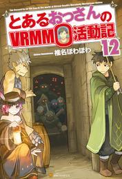 とあるおっさんのVRMMO活動記12 漫画