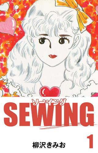 SEWING(1) 漫画
