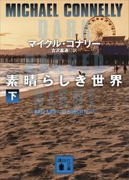 素晴らしき世界 2 冊セット 最新刊まで