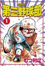 名門!第三野球部 [KCスペシャル版] (1-16巻 全巻) 漫画