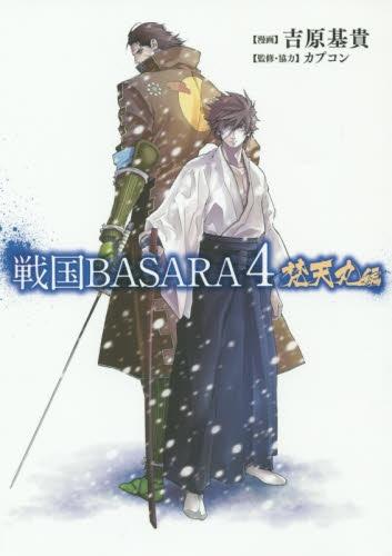 戦国BASARA4 梵天丸編 漫画