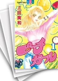【中古】ピーチガール (1-18巻 全巻) 漫画