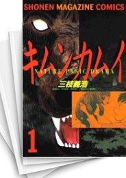 【中古】キムンカムイ (1-4巻) 漫画
