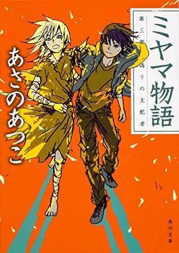 【ライトノベル】ミヤマ物語 漫画