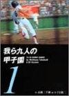 我ら九人の甲子園 (1-10巻 全巻) 漫画