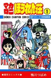 マカロニほうれん荘【電子コミックス特別編集版】 漫画