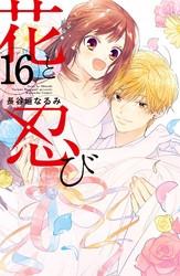 花と忍び 分冊版 16 冊セット全巻 漫画