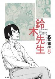 鈴木先生 8巻 漫画
