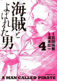 海賊とよばれた男(4) 漫画