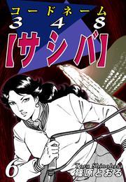 コードネーム348【サシバ】(6) 漫画