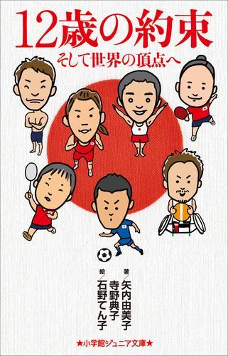 小学館ジュニア文庫 12歳の約束~そして世界の頂点へ 漫画
