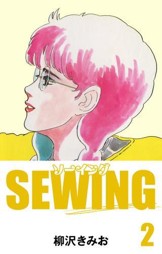 SEWING(2) 漫画