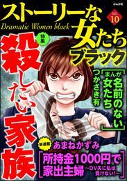 ストーリーな女たち ブラック殺したい家族 Vol.10