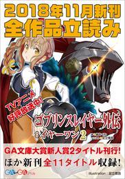 GA文庫&GAノベル2018年11月の新刊 全作品立読み(合本版)