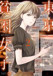 東京貧困女子。 2 冊セット 最新刊まで