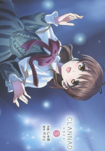 CLANNAD (1-5巻 最新刊) 漫画