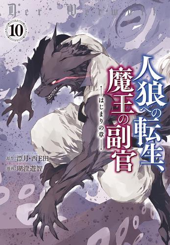 人狼への転生、魔王の副官 はじまりの章 (1-7巻 最新刊) 漫画