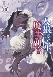 人狼への転生、魔王の副官 はじまりの章 (1-7巻 最新刊)