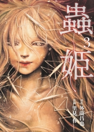 蟲姫 (1-3巻 最新刊)