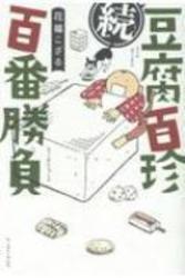 豆腐百珍百番勝負 漫画