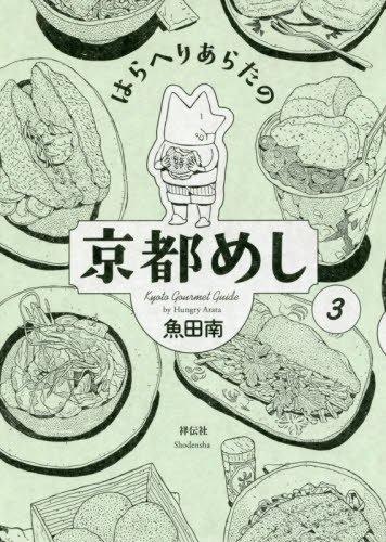 はらへりあらたの京都めし 漫画