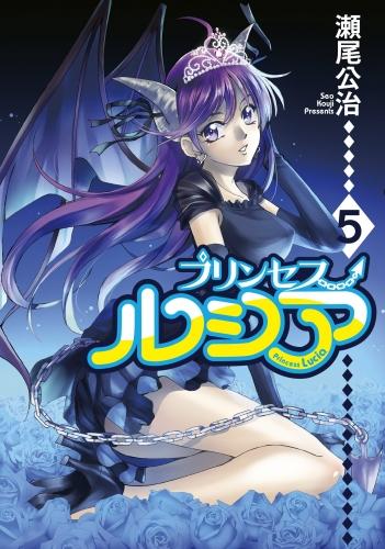 Princess Lucia (1-5巻 全巻) 漫画