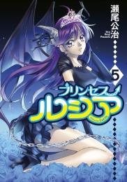 Princess Lucia (1-5巻 全巻)