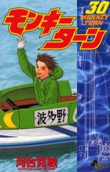 モンキーターン (1-30巻 全巻) 漫画